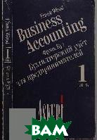 ������������� ���� ��� ���������������� � 4-� �����. �1 / Business Accounting  ����� ��� / Frank Wood ������