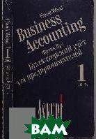 Бухгалтерский учет для предпринимателей в 4-х томах. Т1 / Business Accounting  Фрэнк Вуд / Frank Wood купить