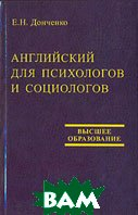Английский для психологов и социологов  Е. Н. Донченко купить