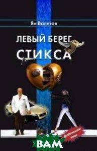 Левый берег Стикса  Валетов Я. купить