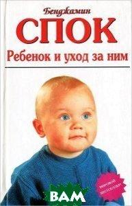 Ребенок и уход за ним / Baby and Child Care  Б. Спок  /  Benjamin Spock купить