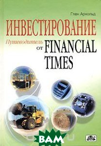 Инвестирование. Путеводитель от FINANCIAL TIMES / The Financial Times Guide To Investing: The Definitive Companion To Investment and The Financial Markets 