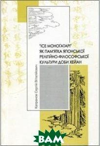 Ісе моноґатарі як пам ятка японської релігійно-філософської культури доби Хейан