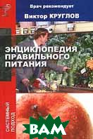 Энциклопедия правильного питания  Виктор Круглов купить