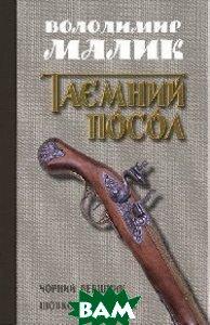 Чорний вершник. Шовковий шнурок (книги 3, 4)
