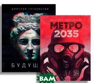 Метро 2035 + Будущее (комплект)