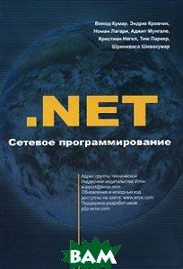 . Net. Сетевое программирование для профессионалов / Professional . NET Network Programming