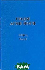 Грани Агни Йоги. 1958 г. Часть 2
