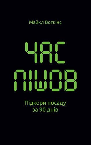 Час пішов Підкори посаду за 90 днів