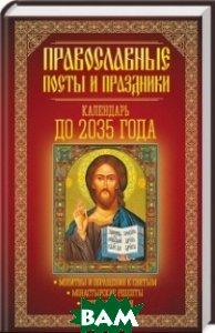 Православные посты и праздники. Календарь до 2035 года.