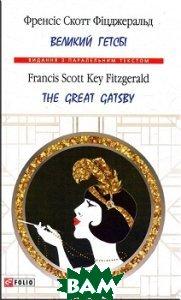 Великий Гетсбі /The Great Gatsby ( Укр., Анг. )