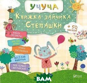 Книжка зайчика Степашки
