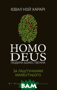Homo Deus:за лаштунками майбутнього (черная)