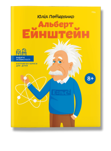 Альберт Ейнштейн(укр.)
