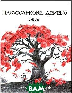 Парасолькове дерево