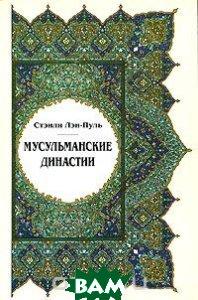 Мусульманские династии
