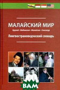 Малайский мир (Бруней, Индонезия, Малайзия, Сингапур). Лингвострановедческий словарь