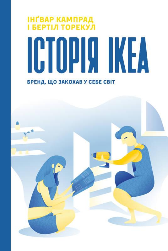 IKEA.Історія про бренд, що закохав у себе світ