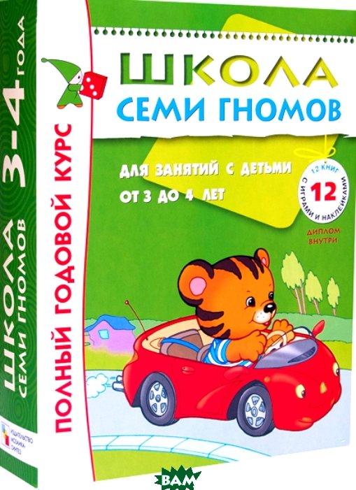 Мозаика-Синтез. Школа Семи Гномов 3-4 года. Полный годовой курс (12 книг с играми и наклейкой).