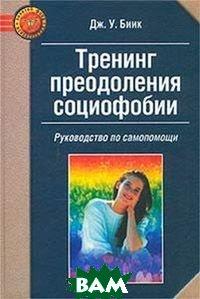 Тренинг преодоления социофобии. Руководство по самопомощи