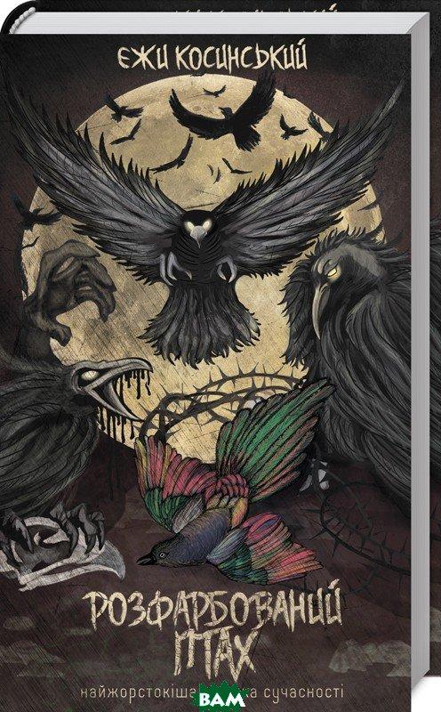 Розфарбований птах