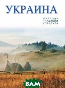 Балтія-Друк. Украина. Природа, традиции, культура