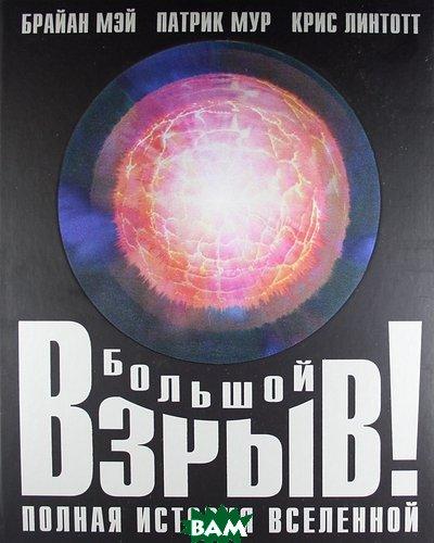Большой взрыв! Полная история Вселенной