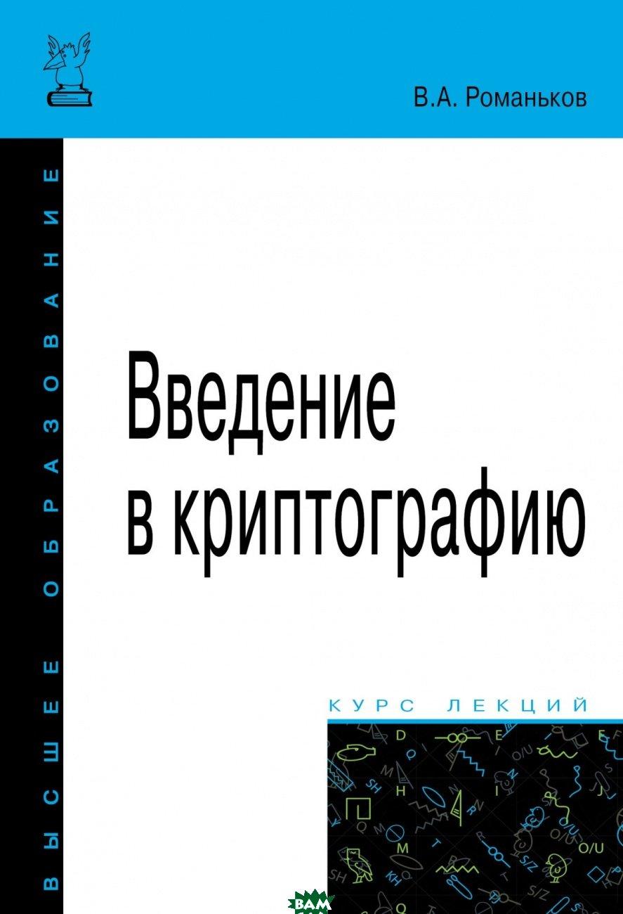 Введение в криптографию. Курс лекций