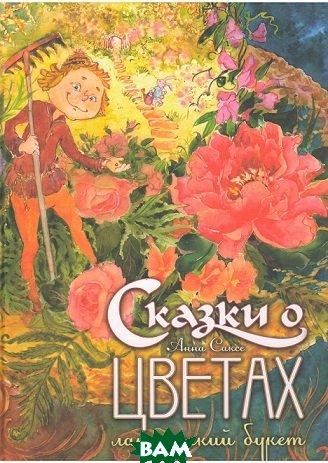 Сказки о цветах. Латышский букет