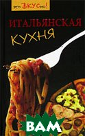 Итальянская кухня  Г. Светлая купить