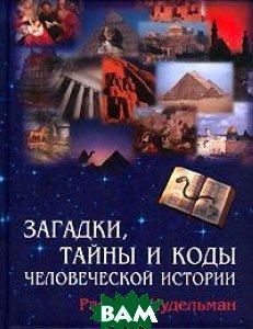 Загадки, тайны и коды человеческой истории  Рафаил Нудельман купить