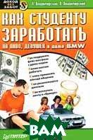 Как студенту заработать на пиво, девушек и даже BMW  А. Владимирская, П. Владимирский купить