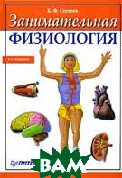 Занимательная физиология   2-е издание  Б. Ф. Сергеев купить