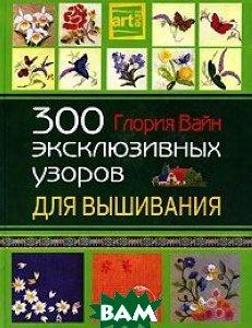 300 эксклюзивных узоров для вышивания  Глория Вайн купить
