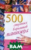 500 стильных вариантов маникюра для 4 сезонов года  Синтия Коллинз купить