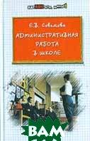 Административная работа в школе  Е. В. Советова  купить