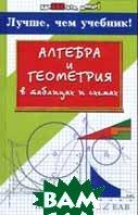Алгебра и геометрия в таблицах и схемах. Лучше, чем учебник!  А. Н. Роганин, В. А. Дергачев купить