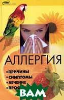 Аллергия. Причины, симптомы, лечение, профилактика  М. М. Зарубин купить