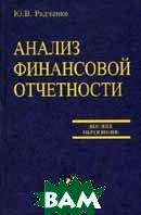 Анализ финансовой отчетности. 3-е издание  Радченко Ю.В купить