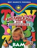 Английский для дошкольников  Ю. В. Кириллова купить