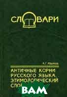 Античные корни русского языка. Этимологический словарь  Ильяхов А.Г. купить