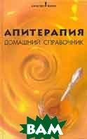 Апитерапия. Домашний справочник  Е. В. Зайцева  купить