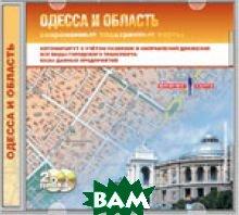 Электронная бизнес-карта. Одесса и Одесская область - 2CD   купить