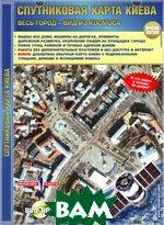 Эллектронная бизнес-карта: Спутниковая карта Киева   купить