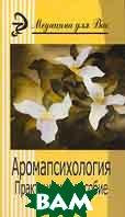 Аромапсихология  И. В. Саков купить