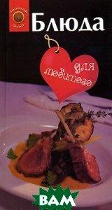 Блюда для любимого / Блюда для любимой (книга-перевертыш)  Г. Светлая купить