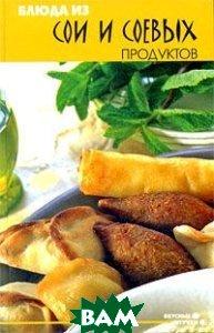 Блюда из сои и соевых продуктов  Водолазький В.Н. купить