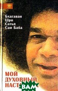 Бхагаван Шри Сатья Саи Баба. Мой духовный наставник  Курт Орефьярд купить