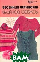 Весенний вернисаж вязаной одежды  Т. Б. Чижик купить