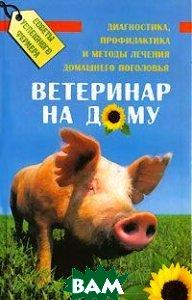 Ветеринар на дому  В. Щедров купить